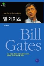 빌 게이츠