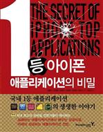1등 아이폰 애플리케이션의 비밀 - section 4