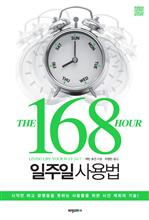 168시간 일주일 사용법