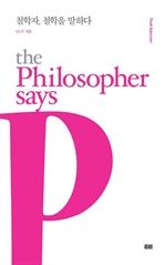 철학자, 철학을 말하다