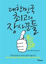 대한민국 최고의 장사꾼들