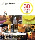 사진초보 탈출 프로젝트 30 DAYS