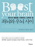 좌뇌와 우뇌사이 - 생각과 행동을 지배하는 강력한 힘