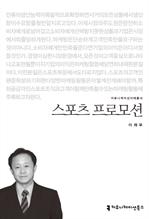 <2013 커뮤니케이션이해총서> 스포츠 프로모션