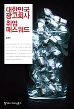 대한민국 광고회사 취업 패스워드