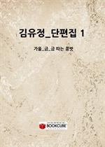 김유정_단편집 1_(가을_금_금 따는 콩밧)