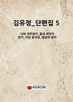 김유정_단편집 5_(나와 귀뚜람이_봄과 싸라지_연기_이런 음악회_병상의 생각)
