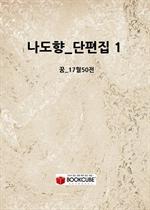 나도향_단편집 1_(꿈_17월50전)