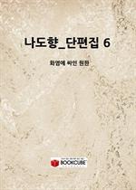 나도향_단편집 6_(화염에 싸인 원한)