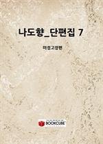 나도향_단편집 7_(미정고장편)