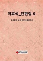 이효석_단편집 6_(오리온과 능금_황제_해바라기)
