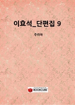이효석_단편집 9_(주리야)