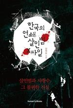 한국의 연쇄 살인범 X파일