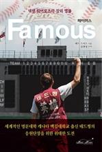 페이머스 (Famous) - 넥센 히어로즈 장외 명물