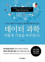 데이터 과학, 어떻게 기업을 바꾸었나?