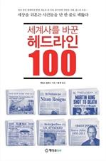 세계사를 바꾼 헤드라인 100