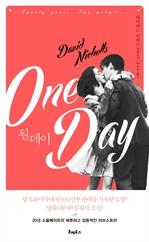 원데이 (One Day)