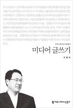 <2015 커뮤니케이션이해총서> 미디어 글쓰기
