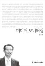<2015 커뮤니케이션이해총서> 미디어 모니터링