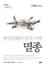멸종 - 생명진화의 끝과 시작