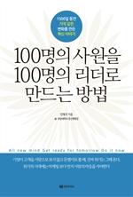 100명의 사원을 100명의 리더로 만드는 방법