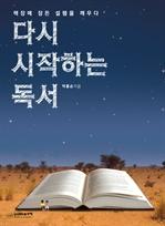 다시 시작하는 독서