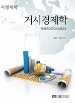 [판매중지] 거시경제학
