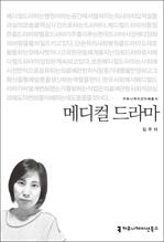 메디컬 드라마